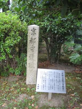 京都守護職屋敷と京都御所